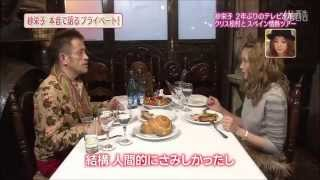 紗栄子 クリス松...