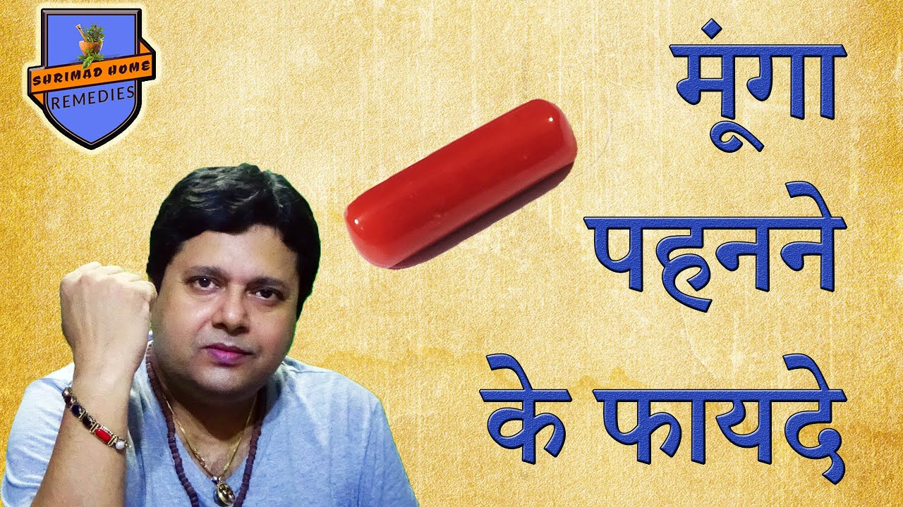 Benefits of Red Coral ll मूंगा पहनने के फायदे ll It can do woders for wearer ll Consult Astrologer