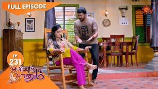Abiyum Naanum - Ep 231 | 29 July 2021 | Sun TV Serial | Tamil Serial
