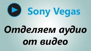 Как отделить аудио дорожку от видео в Sony Vegas