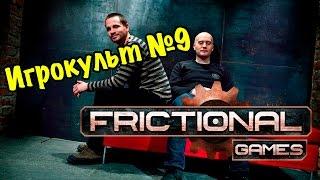 Игрокульт - Выпуск 9 (Frictional Games)