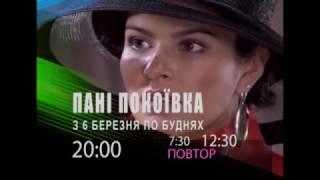 Анонс серіалу Пані покоївка, дивіться з 6 березня о 20:00
