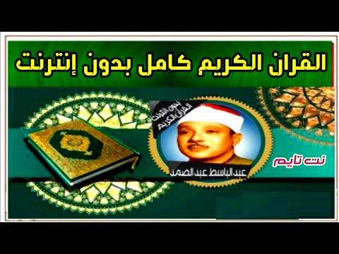 القرآن الكريم mp3 عبد الباسط عبد الصمد تحميل