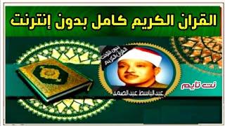 برنامج القران الكريم كامل بدون نت عبدالباسط عبدالصمد