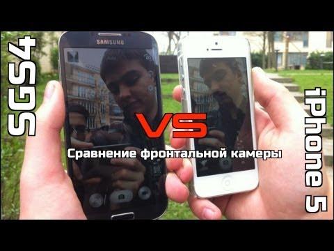 Сравнение съёмки видео с фронтальной камеры Samsung Galaxy S4 и iPhone 5