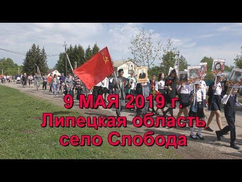 Празднование 9 мая село Слобода Измалковского района Липецкая область 2019