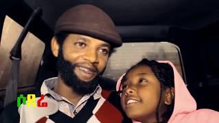 ምርጥ የፍቅር ፊልም Ethiopian film 2018 - betztash