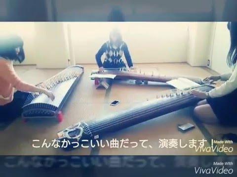 【近畿大学】邦楽部2016