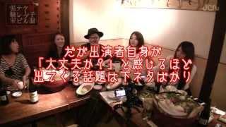 ケーブルテレビJCNで放送中「園子温ケーブルテレビ実験室」 放送禁止...