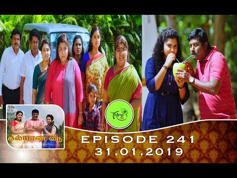 Kalyana Veedu | Tamil Serial | Episode 241 | 31/01/19 |Sun Tv |Thiru Tv