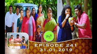 Kalyana Veedu | Tamil Serial | Episode 241 | 31/01/19 |Sun Tv |Thiru Tv