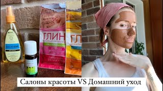 Салоны красоты ПРОФАНАЦИЯ домашний уход волосы лицо тело
