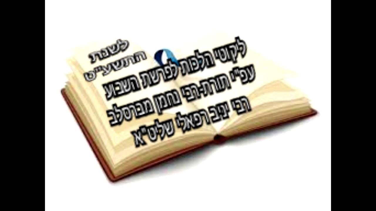 ליקוטי הלכות לפָּרָשַׁת השבוע:כִּי-תֵצֵא רבי יניב רפאלי שליט''א