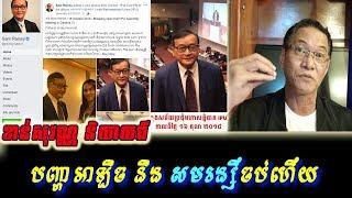 Khan sovan - បញ្ហាអាឡិច និងបញ្ហាសមរង្សីនឹងIPU, Khmer news today, Cambodia hot news, Breaking news