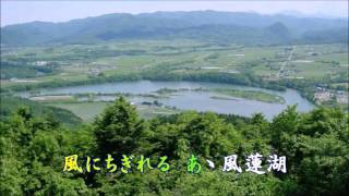 「風蓮湖」カラオケ・オリジナル歌手・山内惠介