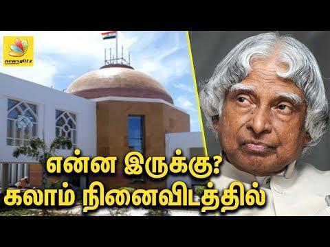 கலாம் நினைவிடத்தில் என்ன இருக்கு? | What's special inside -APJ Abdul Kalam Memorial