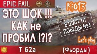 Т62а - ЭТО ШОК ! Как не пробил ?!?! (Мастер, 7 фрагов) Вот как так получается в World of Tanks #WoT