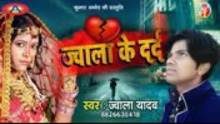 Hit song || singer jwala Yadav | Hd Videos|| Hit Bhojpuri 2018 || New Videos 2018, Bhojpuri Video Hd