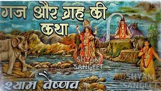 गज ओर गृहा !! गजेंद्र मोक्ष की कथा || Shyam das Vaishnav