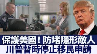 川普總統將頒行政令 暫時停止移民申請|新唐人亞太電視|20200422