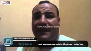 مصر العربية | صيادو بحيرة ناصر : نسكن في عشش و نستخدم سيارات التهريب لإنقاذ المرضى