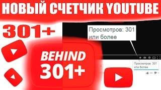 Прощай, 301 просмотр! Обновление счетчика YouTube(Мы говорим «прощай» 301+ и «привет» мгновенно обновляющимся просмотрам! — гласит сообщение в официальном..., 2015-08-06T10:33:47.000Z)