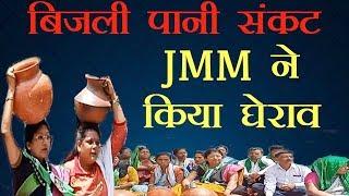 Jmm Mahila Morcha ||Ranchi Water issue|| jmm ने किया घेराव #jmm #mahuamanjhi #jharkhand