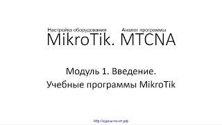 Настройка оборудования MIkroTik. 02 Учебные программы MikroTik(Видеокурс