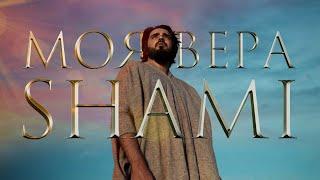 Смотреть клип Shami - Моя Вера