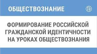 Формирование российской гражданской идентичности на уроках обществознания