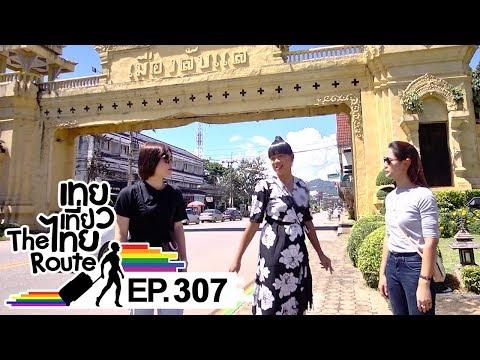 เทยเที่ยวไทย...พาเที่ยวอุตรดิตถ์