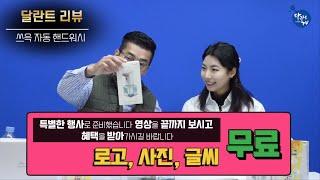 """[광고] 달란트TV_달란트 리뷰 """"쓰윽 자동핸…"""