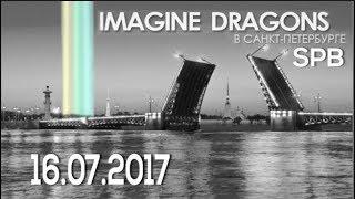 Скачать IMAGINE DRAGONS Saint Petersburg 16 07 2017 Full Show