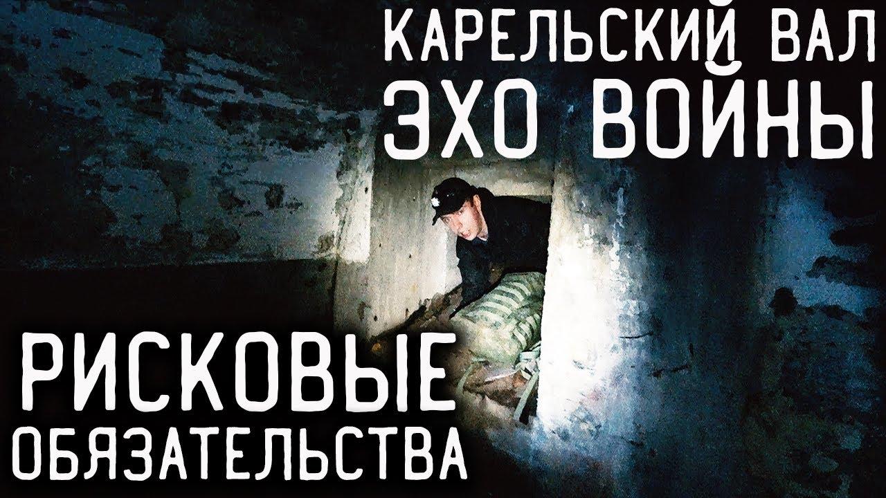 Рисковые Обязательства   БУНКЕРА Карельского Вала - Эхо войны   ПНП сезон 3   TheAlexSuper