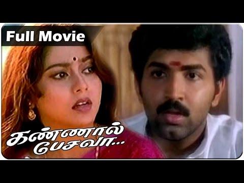 Kannal Pesava - Tamil Full Movie | Arun Vijay | Suvalakshmi | Goundamani | Senthil | Manorama