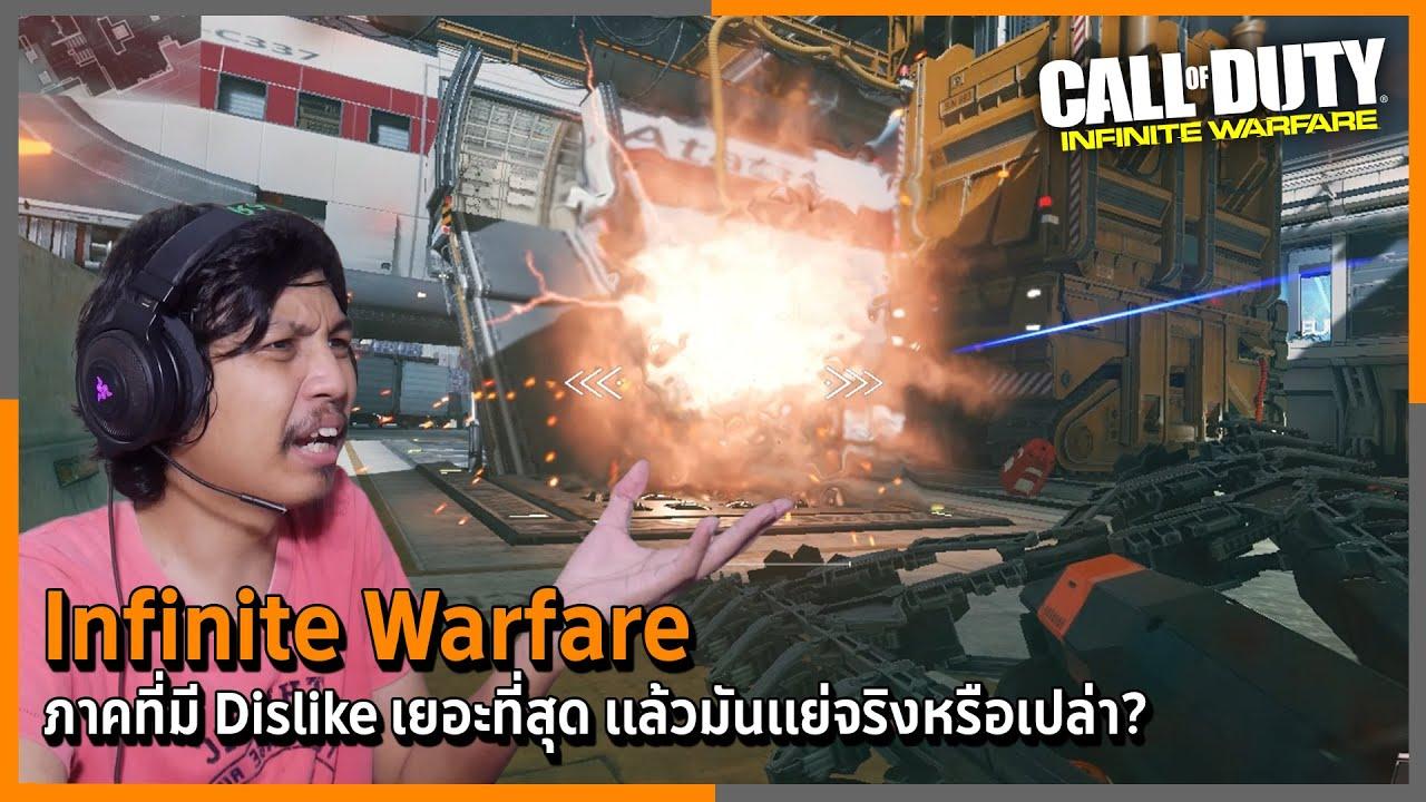 Download ภาคที่ Dislike เยอะที่สุด แล้วมันแย่จริงหรือเปล่า? | Call of Duty: Infinite Warfare Multiplayer ไทย