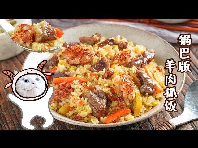 【锅巴版羊肉抓饭】大概没有男生不爱吃新疆菜吧?