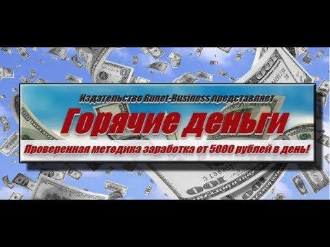 Показываю Как Зарабатывать 1500-5000 Рублей В День. Гарантированно! Без Обмана! Ежедневно!из YouTube · Длительность: 9 мин9 с
