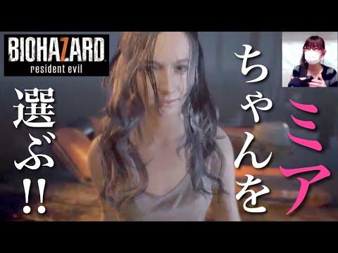 #12 [バイオハザード7] ミアちゃんルート☆絶叫注意♪ [ホラー] 女性低音ボイス、さらりんのゲーム実況生放送