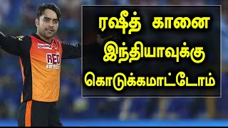 ரஷீத் கானை இந்திய அணிக்கு விட்டுத்தரமாட்டோம் ஆப்கன் அதிபர் மறுப்பு Mp3