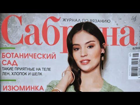 Журнал по вязанию спицами сабрина