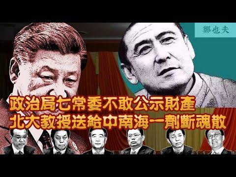 张杰:北大教授郑也夫送给中南海一剂断魂散
