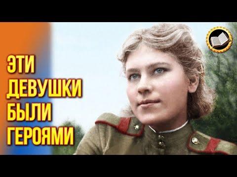 ТОП 5 СОВЕТСКИХ ЖЕНЩИН-СНАЙПЕРОВ. Женщины СНАЙПЕРЫ Второй Мировой