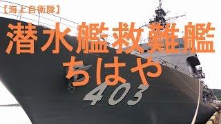海上自衛隊潜水艦救難艦「ちはや」~一般公開~
