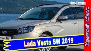 Авто обзор - Lada Vesta SW 2019: обновленный универсал от «АвтоВАЗа»