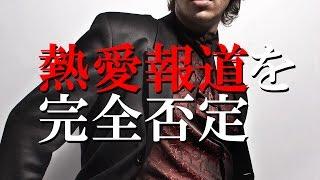 俳優の綾野剛さんと佐久間結衣さんの熱愛報道が新年早々、世間を騒がせ...