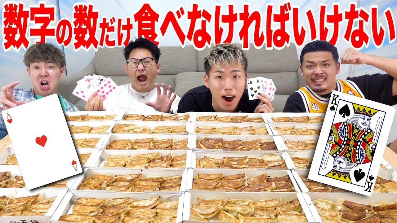 【無限餃子】トランプで引いた数字の数だけ食べる大食い餃子で生き残るのは誰だ!?