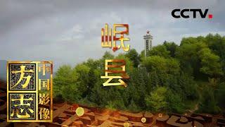 《中国影像方志》 第558集 甘肃岷县篇| CCTV科教