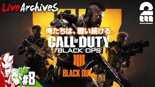 #8【FPS】おついち,弟者の「コール オブ デューティ ブラックオプス4 」【Live】