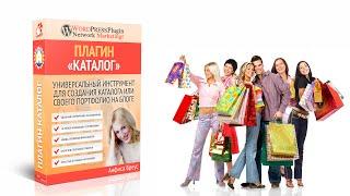 Как установить каталог на блога WordPress для рекламирования товаров и услуг(, 2015-12-26T00:26:27.000Z)